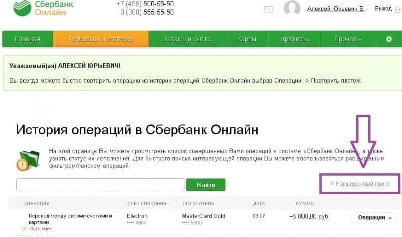 как пользоваться кредитной картой Сбербанка с льготным периодом 50 дней