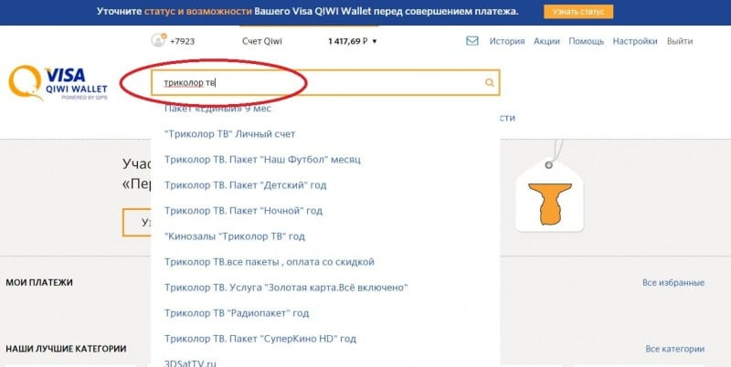 как оплатить Триколор ТВ в Белоруссии