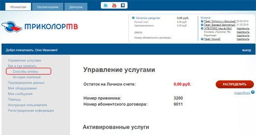 оплатить Триколор в Беларуси