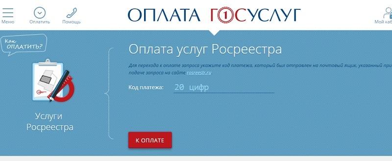 https://oplatagosuslug.ru/
