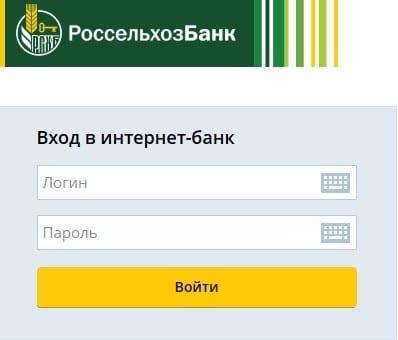 личный кабинет Россельхозбанк официальный сайт