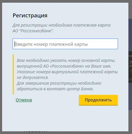 зарегистрироваться в личном кабинете Россельхозбанка онлайн