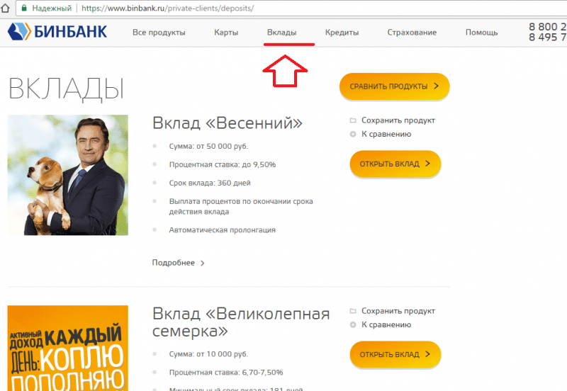 вклады для пенсионеров Бинбанк официальный сайт