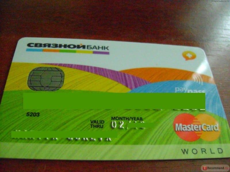 Связной банк кредит