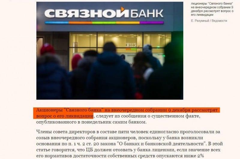 Связной банк отозвали лицензию что делать