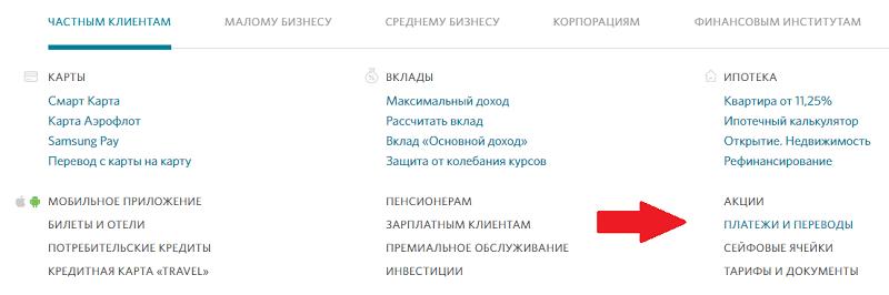 банк Открытие перевод с карты на карту