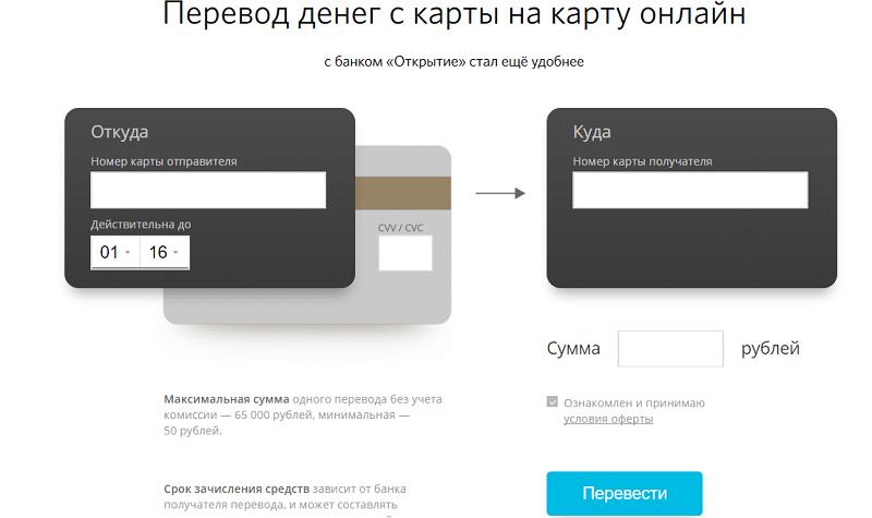 Перевод на счет в банке Яндекс. Деньги 98
