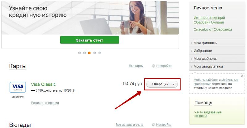 Сколько стоит перевыпуск карты?