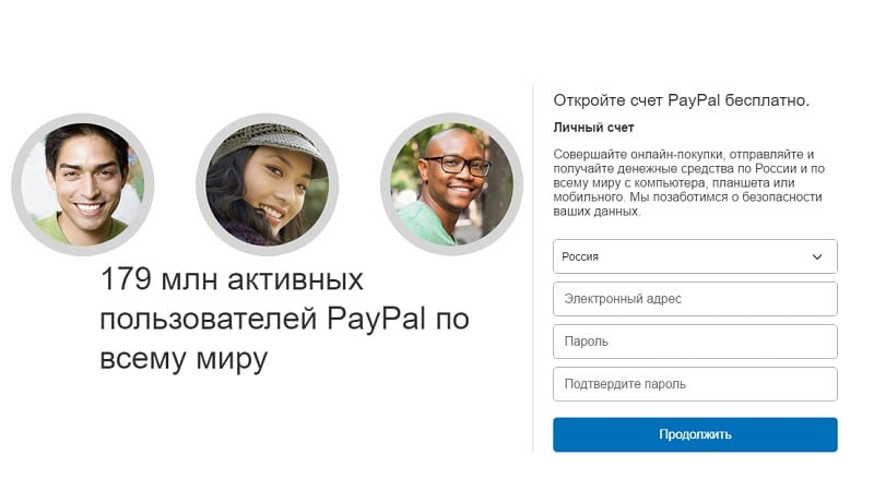 Paypal аккаунт на Алиэкспресс что это такое