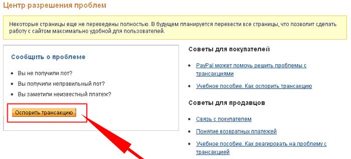 что такое аккаунт Paypal на Алиэкспресс и как им пользоваться