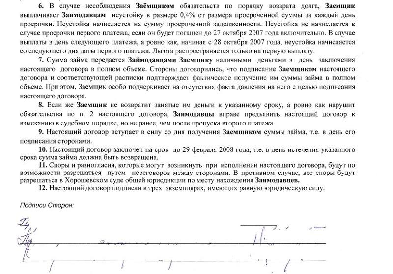 Договор займа между физическими лицами: образец
