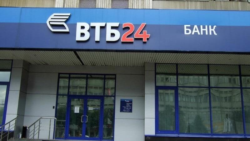 ипотека для пенсионеров ВТБ 24