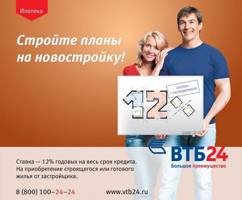 этих ипотечные кредиты втб 24 ипотека ощутили