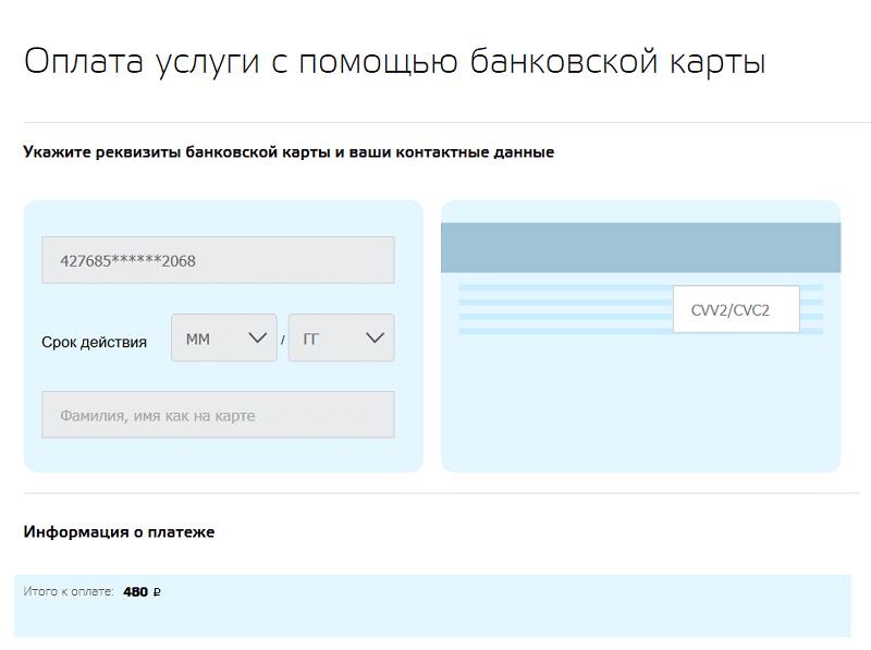 оплатить квартплату банковской картой через интернет без комиссии