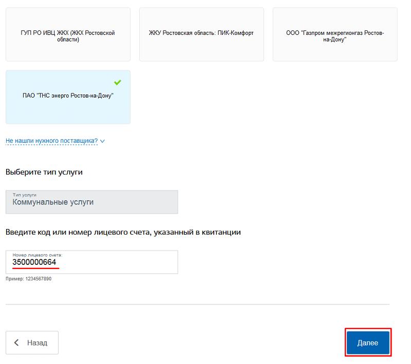 как оплатить квартплату через интернет с банковской карты