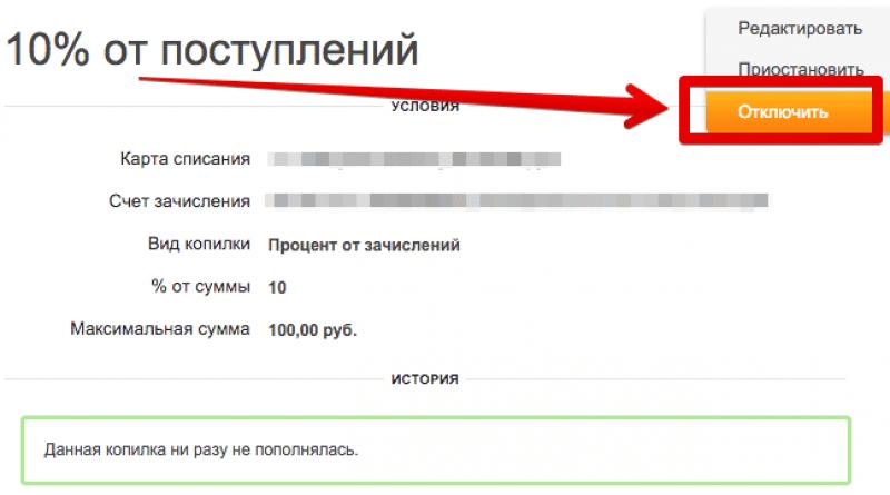 отключить услугу копилка в Сбербанк Онлайн