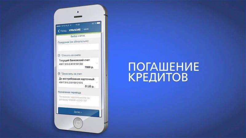 как подключить мобильный банк Уралсиб через интернет