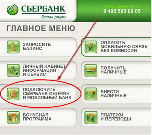 как поменять номер телефона привязанный к карте Сбербанка