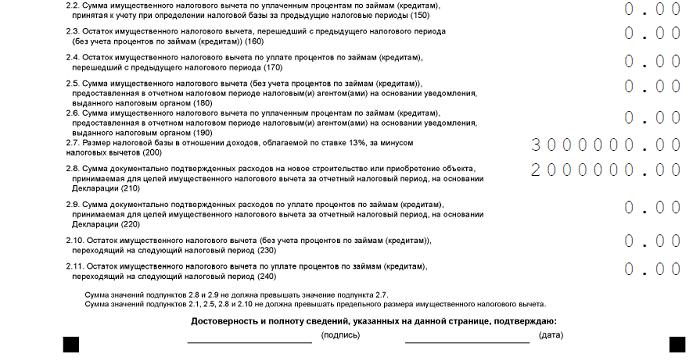 Заполнение декларации 3НДФЛ Образец Пример заполнения
