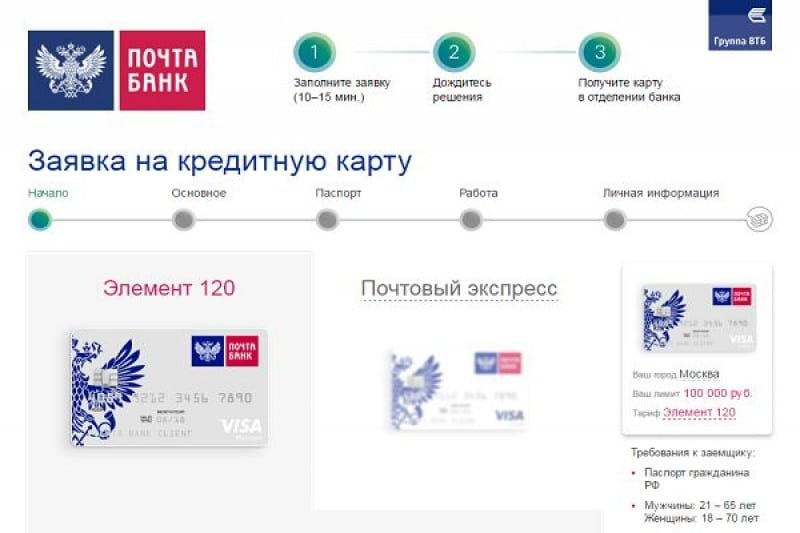 оформить онлайн заявку на кредитную карту Лето банка