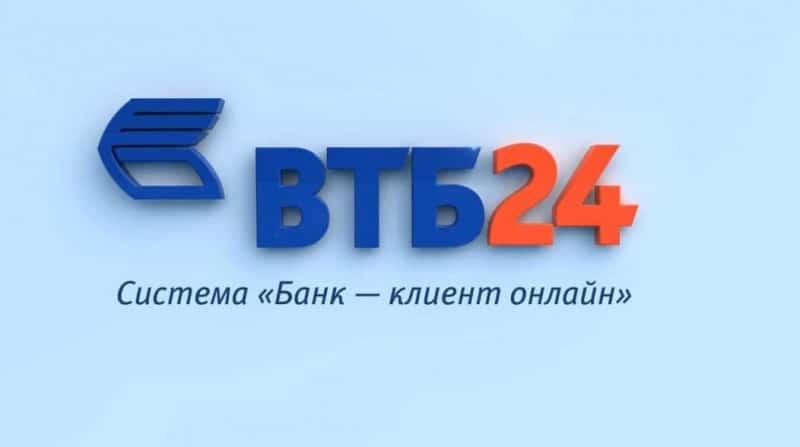 кредитная карта ВТБ 24 отзывы