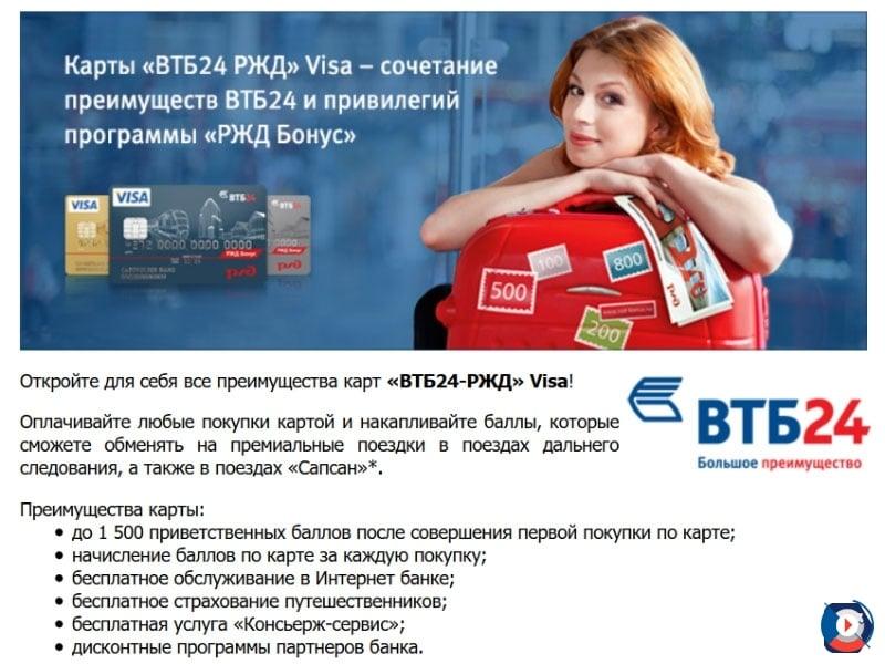 Кредитная карта ВТБ 24: отзывы, условия пользования