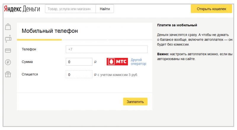 как положить деньги на телефон с Яндекс Деньги