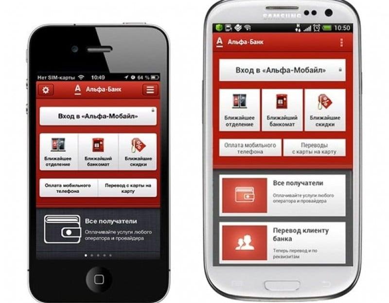 мобильный банк Альфа-Банк
