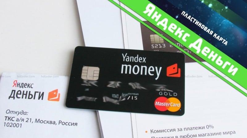 деньги на телефон с карты Яндекс Деньги