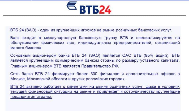 отзывы о банке ВТБ 24 по кредиту