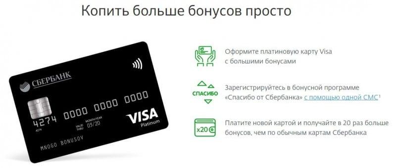 преимущества платиновой карты Сбербанка