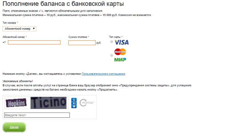 оплатить Мотив банковской картой через интернет