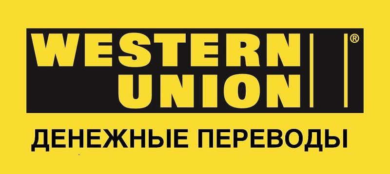 комиссия за перевод Western Union