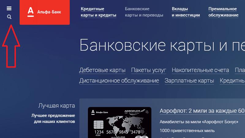 виртуальная карта Альфа-Банка