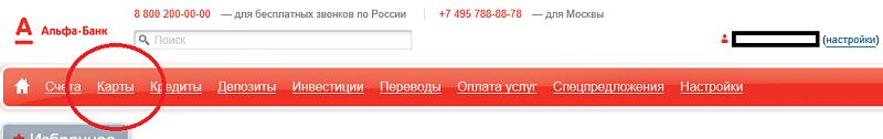 срок действия виртуальной карты Альфа-Банк