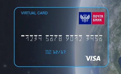 виртуальная карта Почта банк