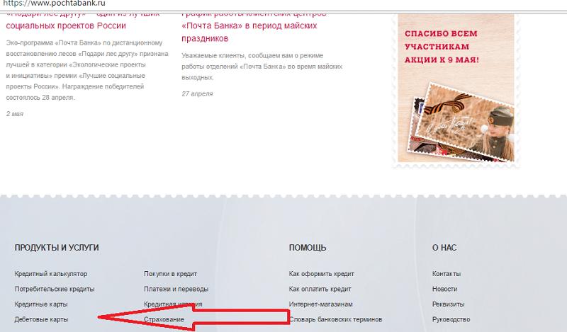 виртуальная карта Почта банка что это