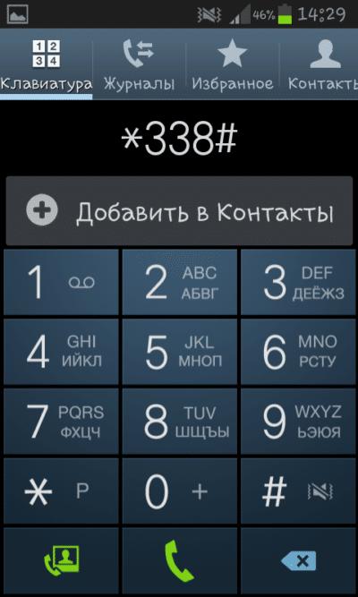 виртуальная карта Теле2 недоступна для данного номера