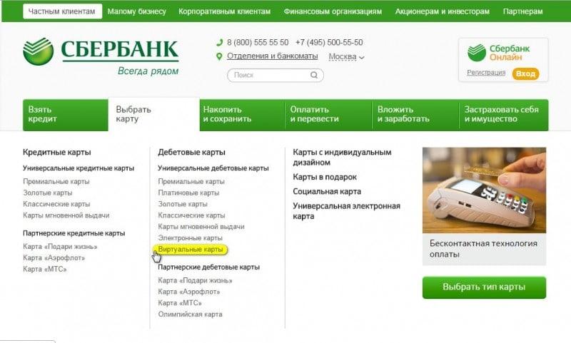 виртуальная кредитная карта Сбербанк