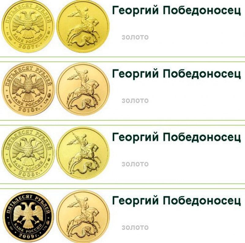 цена золотой монеты Георгий Победоносец в Сбербанке