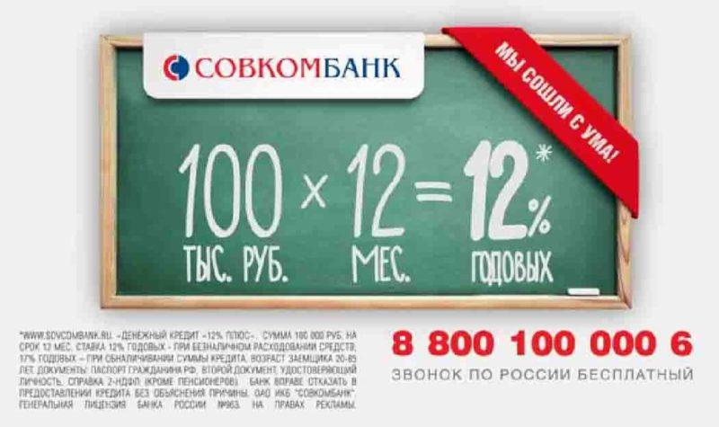 кредит наличными Совкомбанк для пенсионеров