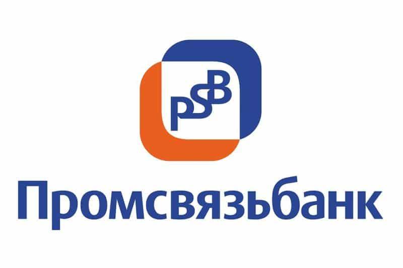 банки-партнеры Промсвязьбанк без комиссии