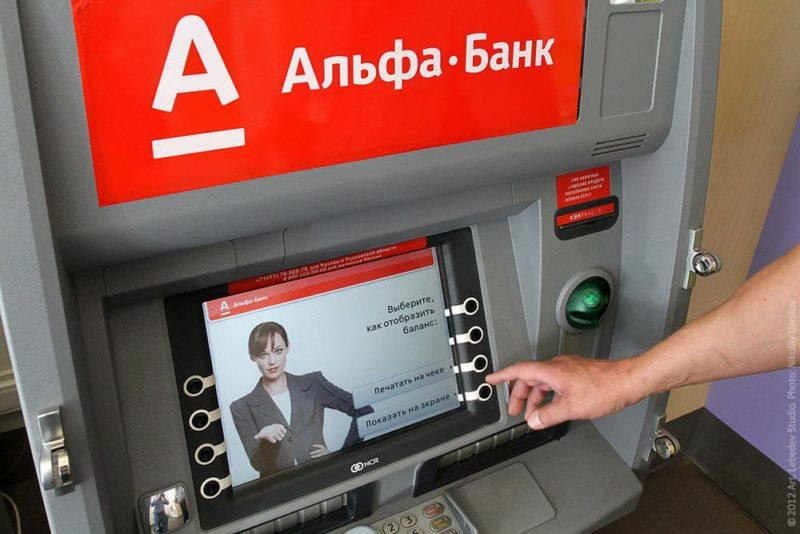 партнеры Промсвязьбанка банкоматы без комиссии