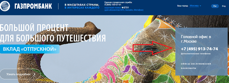 номер телефона горячей линии Газпромбанка