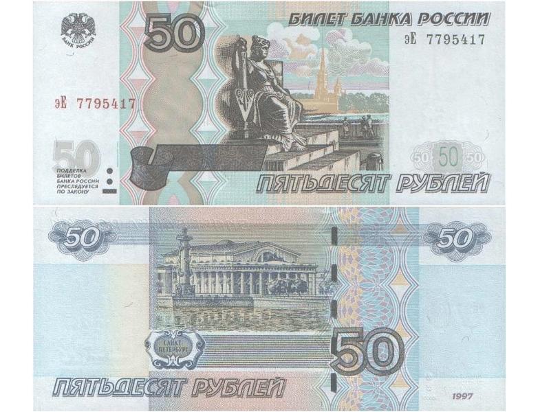 какой город на 50 рублевой купюре