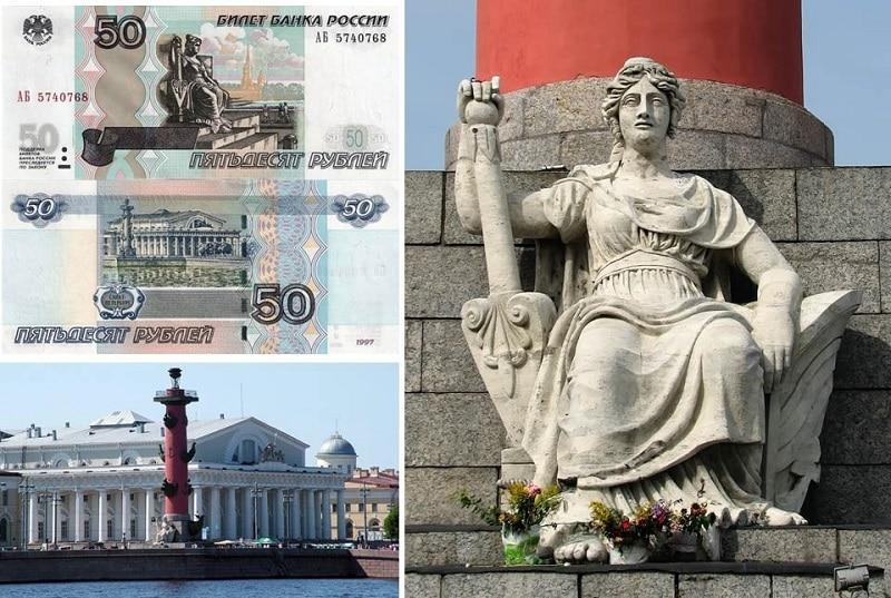 какой город на 50 рублей