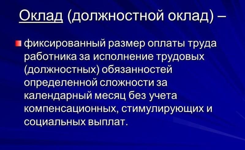 что такое оклад работника по ТК РФ