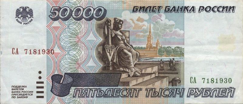 деноминация рубля в 1998 году в России