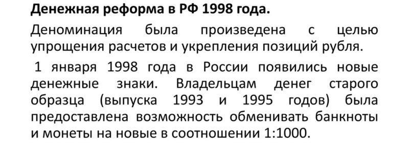 когда была деноминация рубля в России