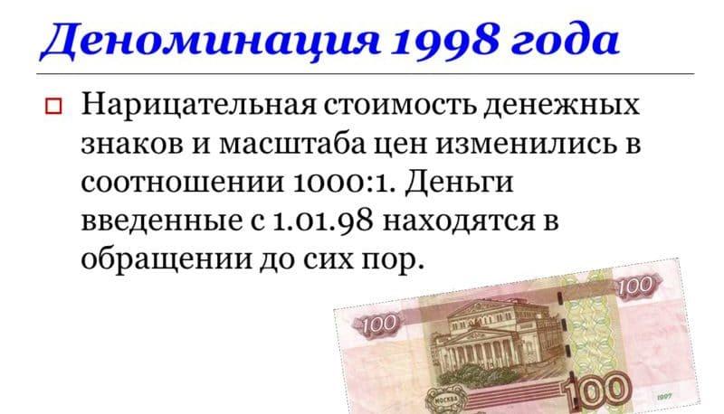 в каком году была деноминация рубля в России